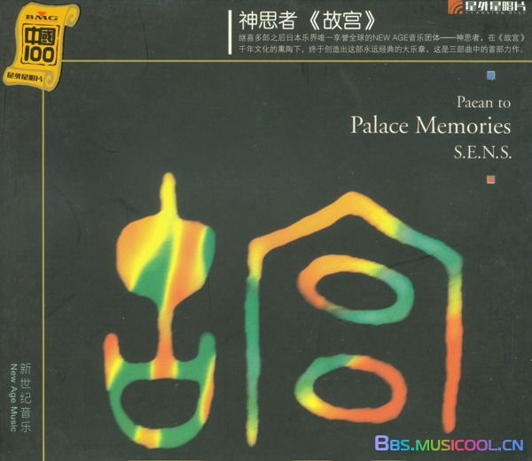 故宫 Paean to Palace Memories 1.jpg