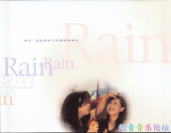 整个世界都下雨(All the World Raining).jpg