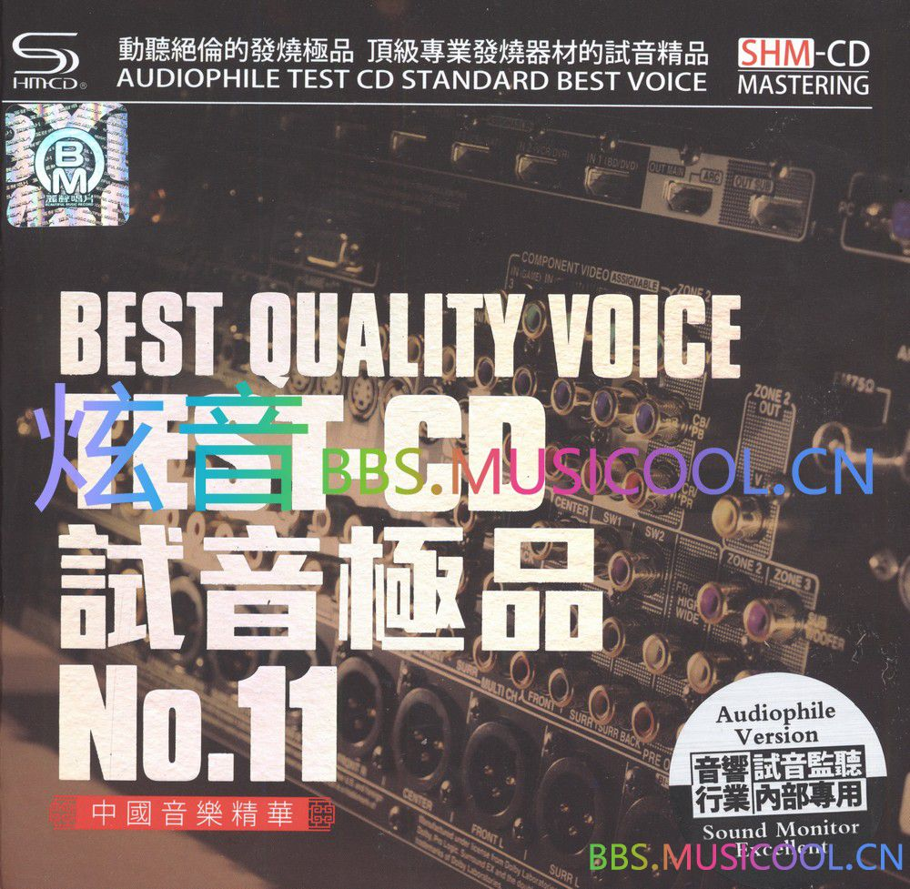 试音极品⑾TEST-CD-COVER.jpg